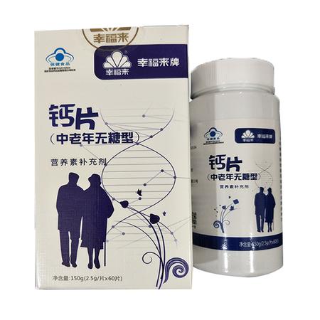 钙片(中老年无糖型)2.5g*60片 [买一送一,买二包邮]