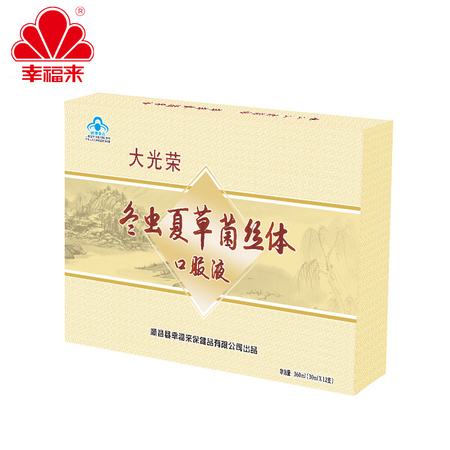 冬虫夏草菌丝体口服液礼盒(30ml12支)
