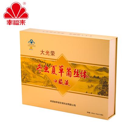 冬虫夏草菌丝体口服液(木盒)
