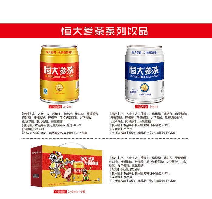 恒大参茶饮品1.jpg
