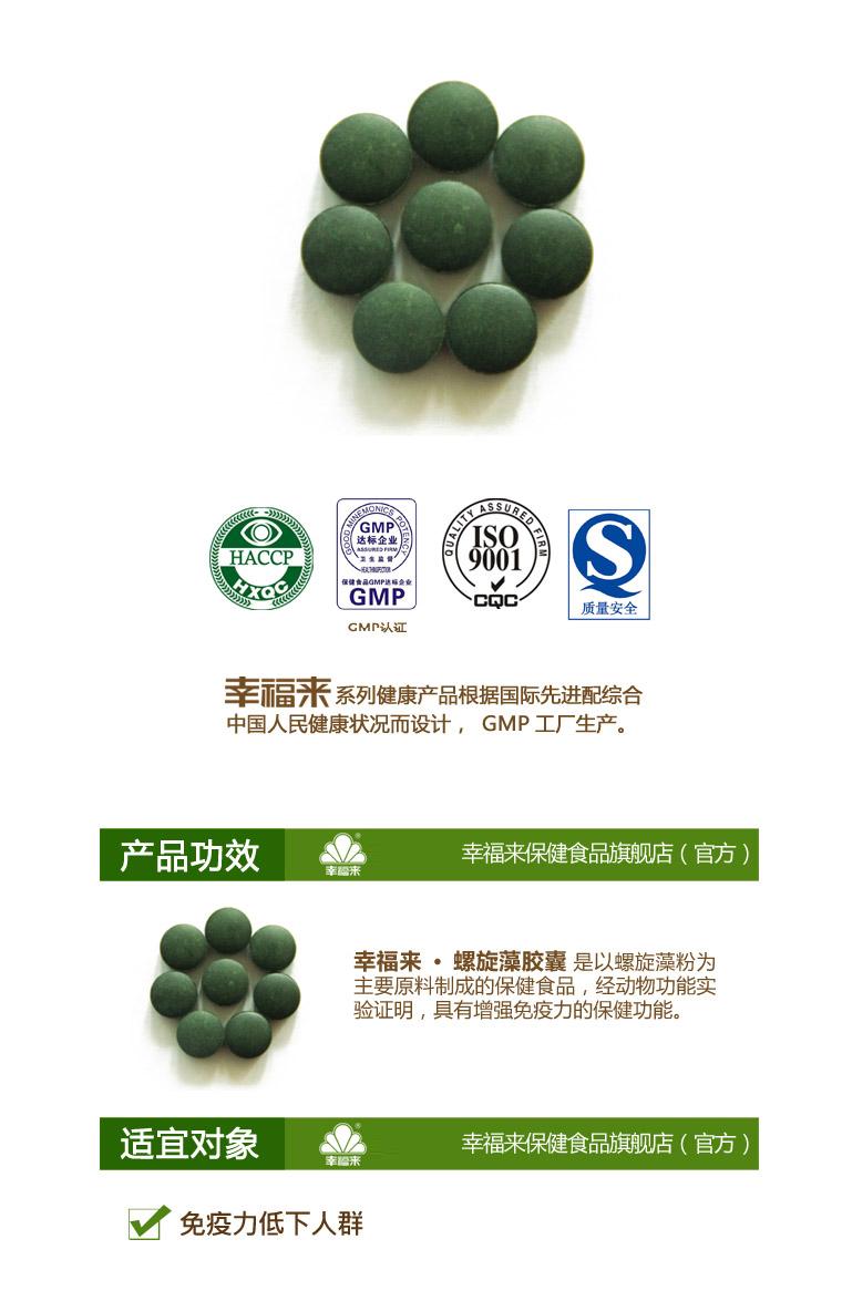 螺旋藻片(PET罐)9.jpg