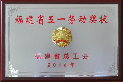 Fujian May 1st Labor Award